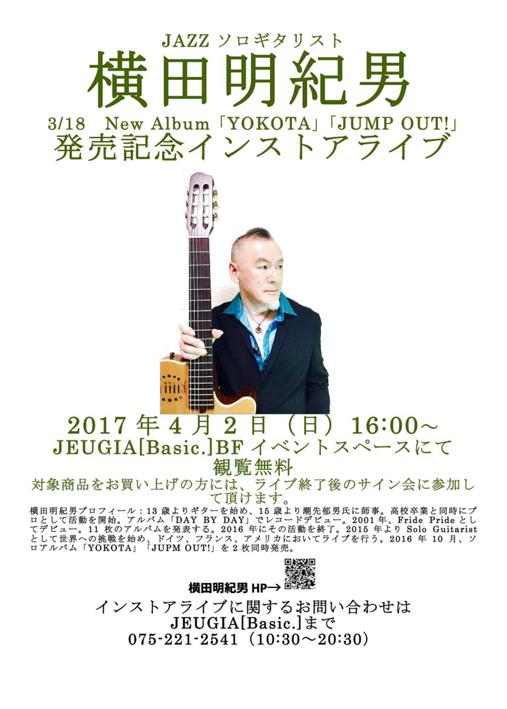 京都JEUGIA  インストアライブ&ジャズギター・ワークショップ(Apr. 2)