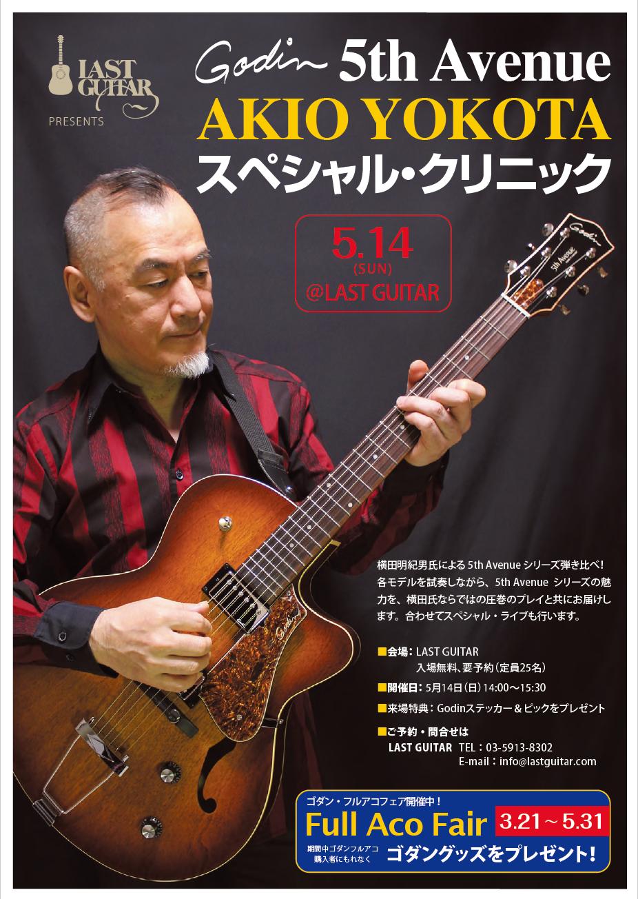 横田明紀男スペシャルクリニックat LAST GUITAR (May.14)