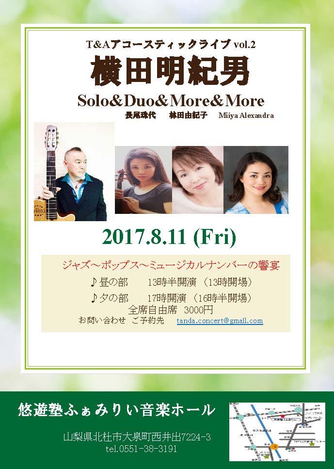 T&A アコースティックライブVol.2(Aug.11)
