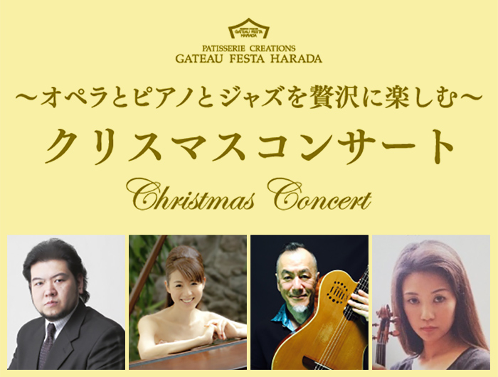 オペラとピアノとジャズ クリスマスコンサート(Nov.4)