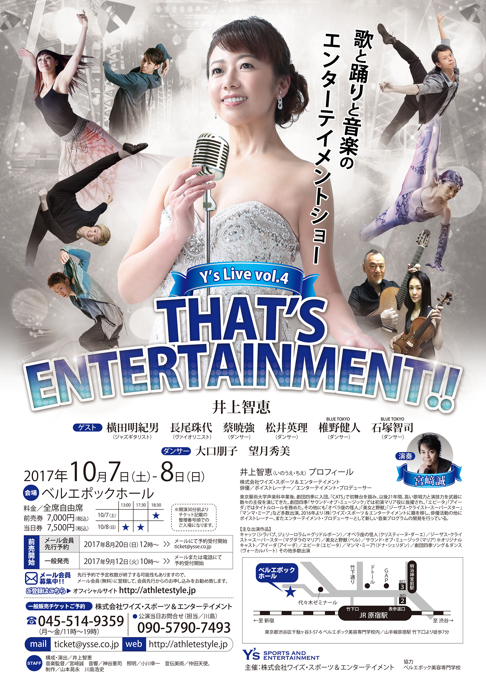 THAT'S ENTERTAINMENT  (Oct.7-8)