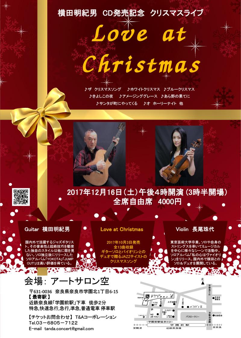 新CD発売記念コンサートSolo &Duo 奈良 (Dec. 16)