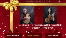 新CD発売記念コンサートSolo &Duo 大阪 (Dec. 17)