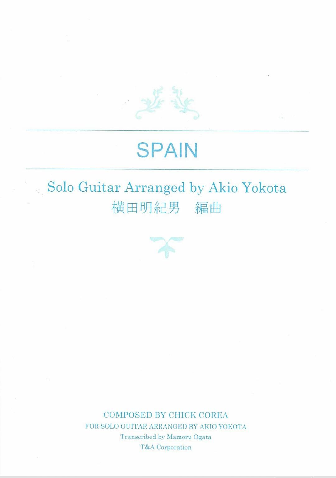 「スペイン」楽譜発売します!