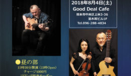 ライブ at 熊本(Aug.4)