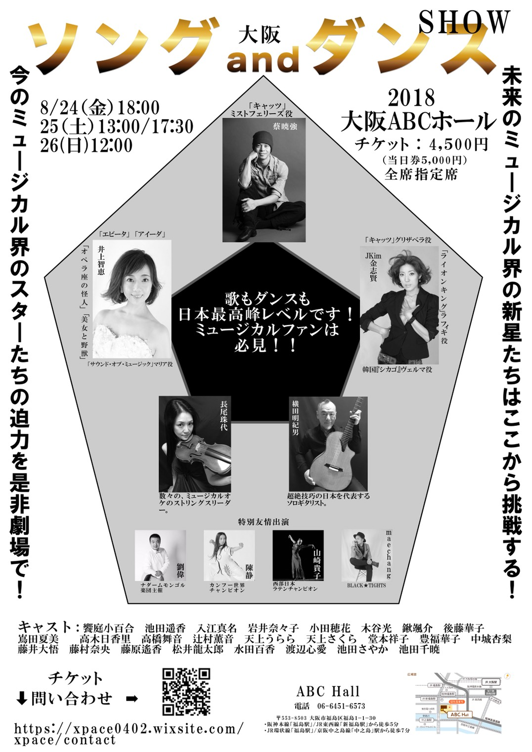 大阪ソングand ダンスshow(Aug.24,25,26)