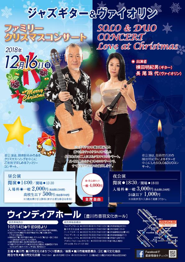 ジャズ・ギター&ヴァイオリンat 豊川(Dec. 16)