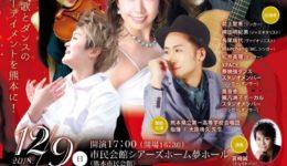ソング&ダンス・ショー(Dec. 9)