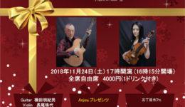 クリスマス・ジャズ・ライブ(Nov. 24)