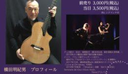 ソロ・ギター&デュオat 香川(Feb. 27)