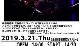 レクチャー&ライブat 島村楽器新宿店(Mar.21)