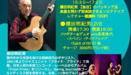 レクチャー&ライブat 徳島(Mar. 2)