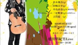 個人レッスン受講生Summer Live!(Aug.4)