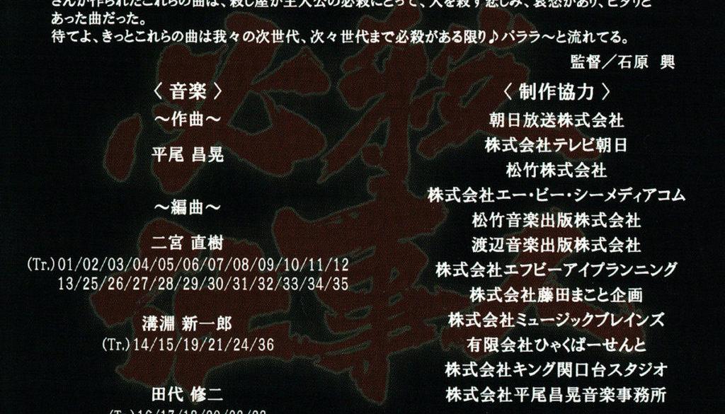 hissatsu-jacket3