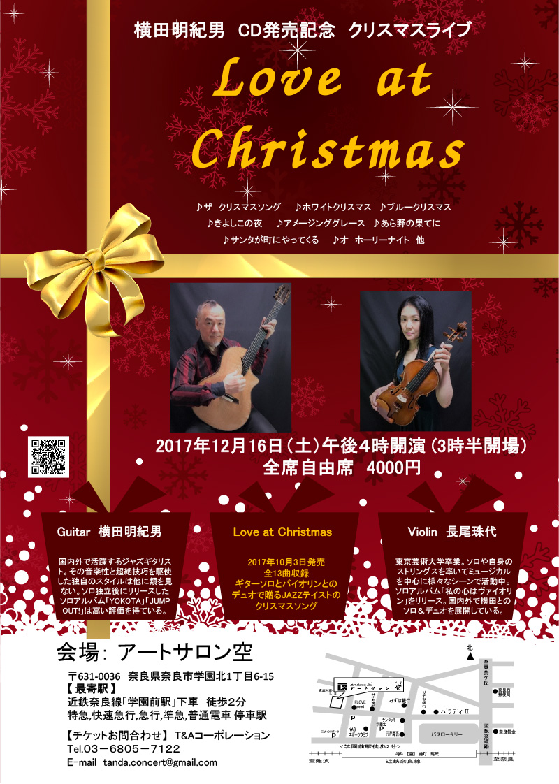 クリスマスライブ奈良