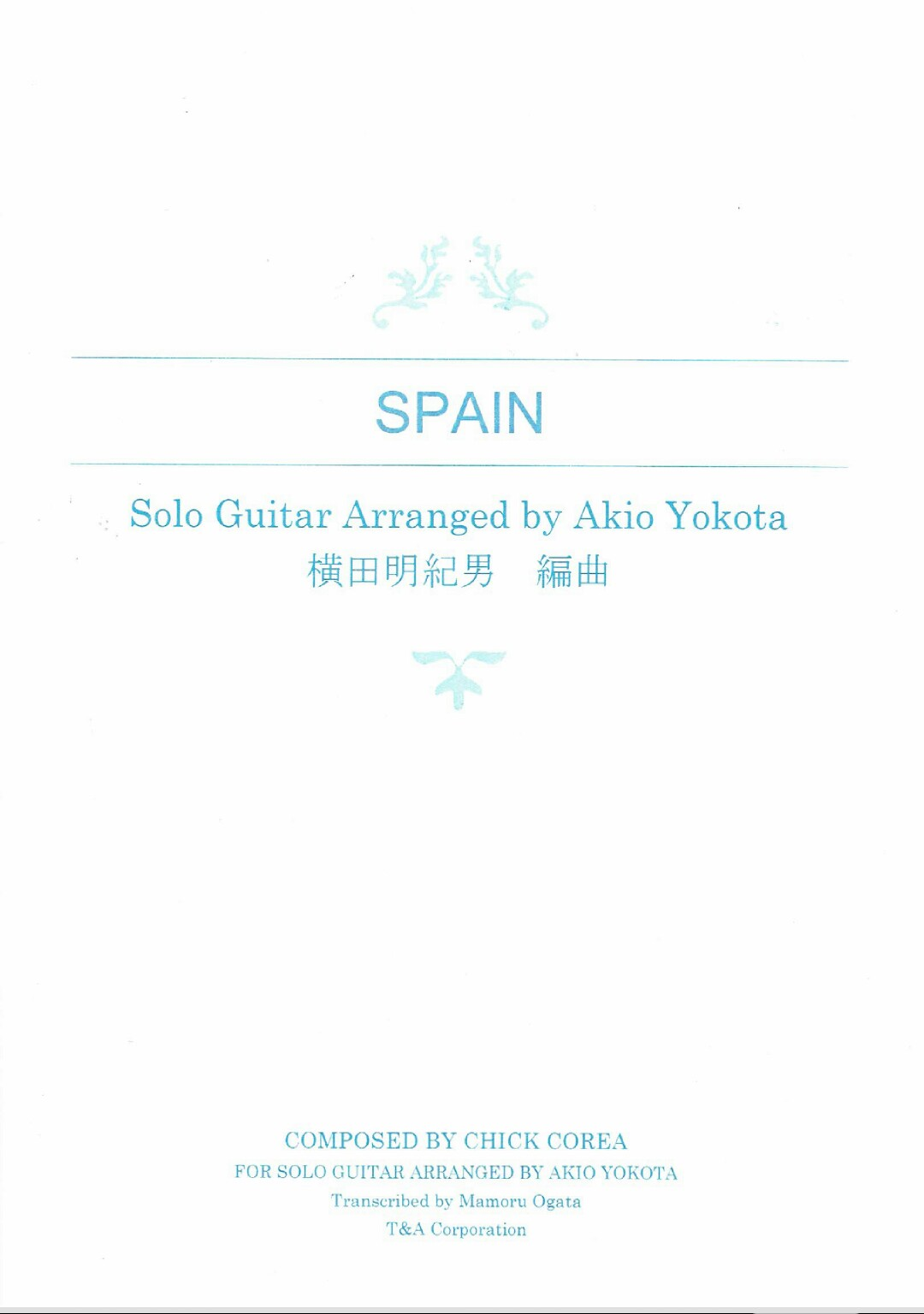 SPAIN表紙写真