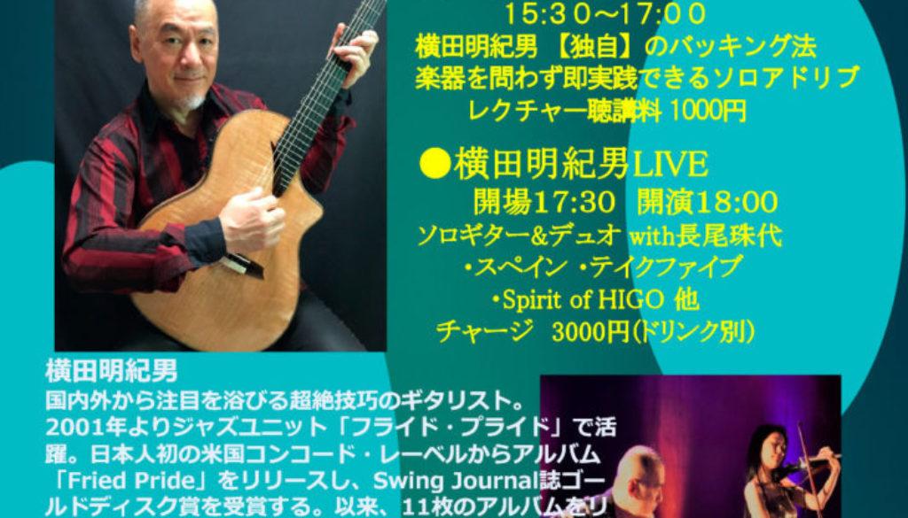 立花作徳島ライブ2019