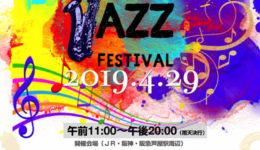 芦屋ジャズフェスティバル(Apr.29)