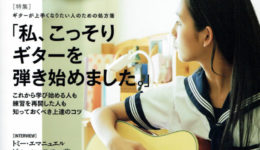 アコースティックギターブックVol51-表紙