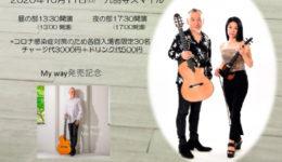 熊本ライブ2020